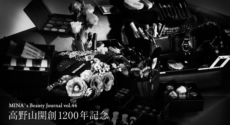 MINA's Beauty Journal vol.44 - 高野山開創1200年記念