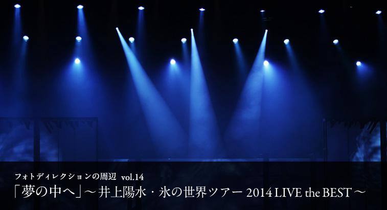 フォトディレクションの周辺 vol.14 - 「夢の中へ」〜井上陽水・氷の世界ツアー2014 LIVE the BEST〜