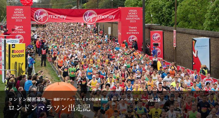 ロンドン秘密基地 vol.18 - ロンドンマラソン出走記
