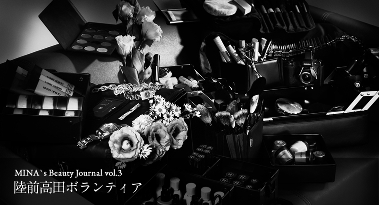 MINA's Beauty Journal vol.3 - 陸前高田ボランティア