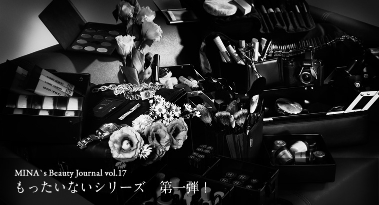 MINA's Beauty Journal vol.17 - もったいないシリーズ 第一弾!