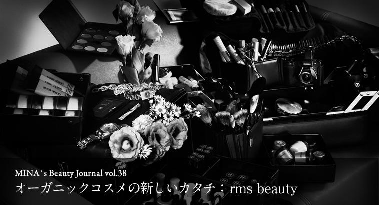 MINA's Beauty Journal vol.38 - オーガニックコスメの新しいカタチ:rms beauty