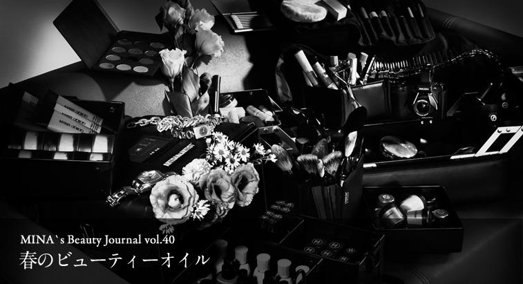 MINA's Beauty Journal vol.40 - 春のビューティーオイル