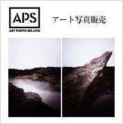 APS アート写真販売