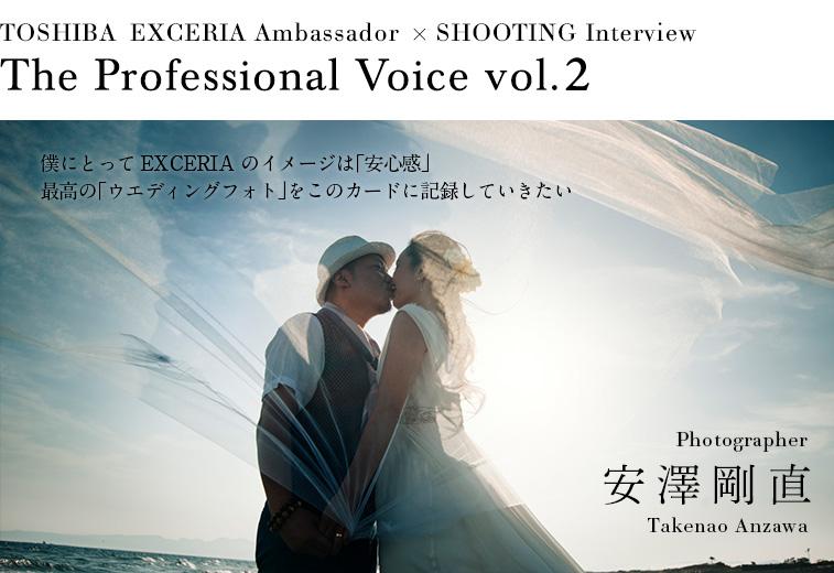 僕にとってEXCERIAのイメージは「安心感」 最高の「ウエディングフォト」をこのカードに記録していきたい - 「The Professional Voice」vol.2  安澤剛直