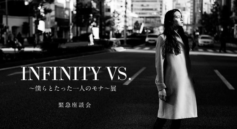 東京・渋谷のパルコミュージアムで開催 - 『INFINITY VS. ~僕らとたった一人のモナ~』展