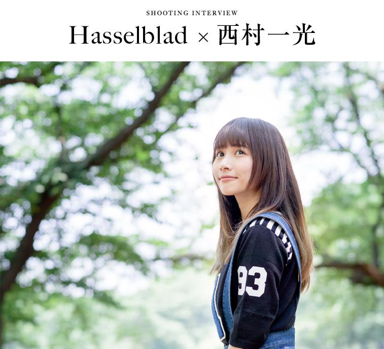 「プロとしての表現」を常に探求していくべき。 僕はその手段として、ハッセルブラッドを使う。 - Hasselblad × 西村一光