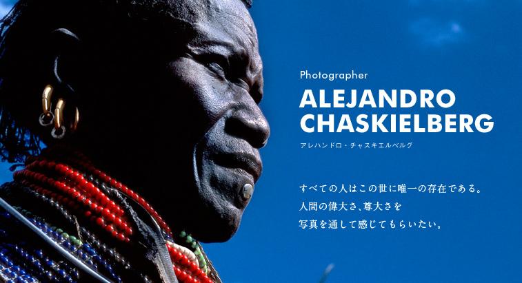 すべての人はこの世に唯一の存在である。 人間の偉大さ、尊大さを 写真を通して感じてもらいたい。 - Alejandro Chaskielberg