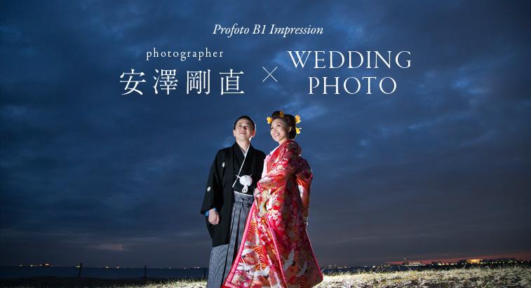 Profoto B1 Impression  安澤剛直×Wedding Photo - 安澤剛直