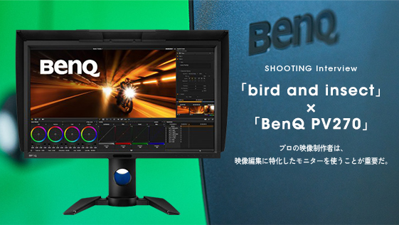 2018.11.06 INTERVIEW/「bird and insect」×「BenQ PV270」