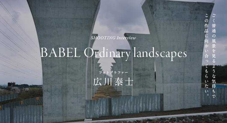 ごく普通の風景を見るような気持ちで この作品に向かい合ってもらいたい。 - 広川泰士