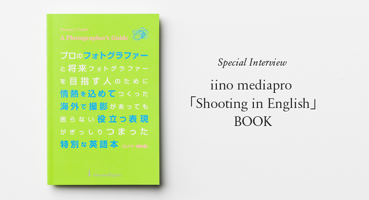 - iino mediapro「Shooting in English」BOOK