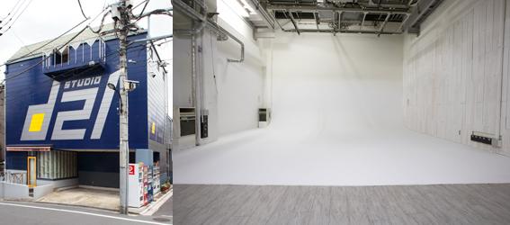 スタジオD21