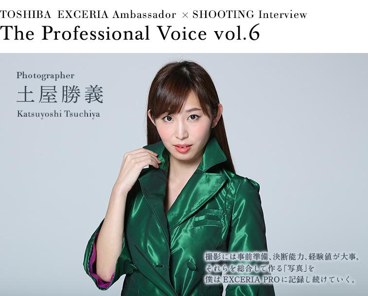 撮影には事前準備、決断能力、経験値が大事。 それらを総合して作る「写真」を 僕はEXCERIA PROに記録し続けていく。 - 「The Professional Voice」vol.6 土屋勝義