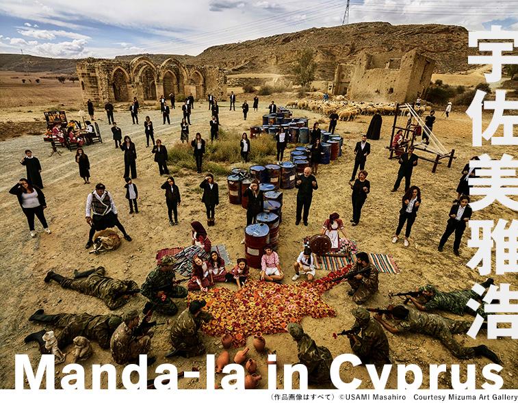 写真家の宇佐美雅浩さん。彼の新作展が東京・市ヶ谷のミヅマアートギャラリーで開かれている。 - 宇佐美雅浩 「Manda-la in Cyprus」